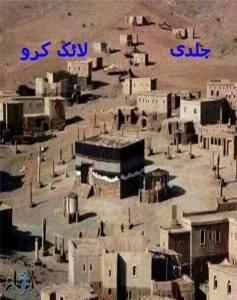 Ka'bah lama